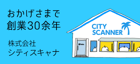 おかげさまで創業30余年・株式会社シティスキャナ