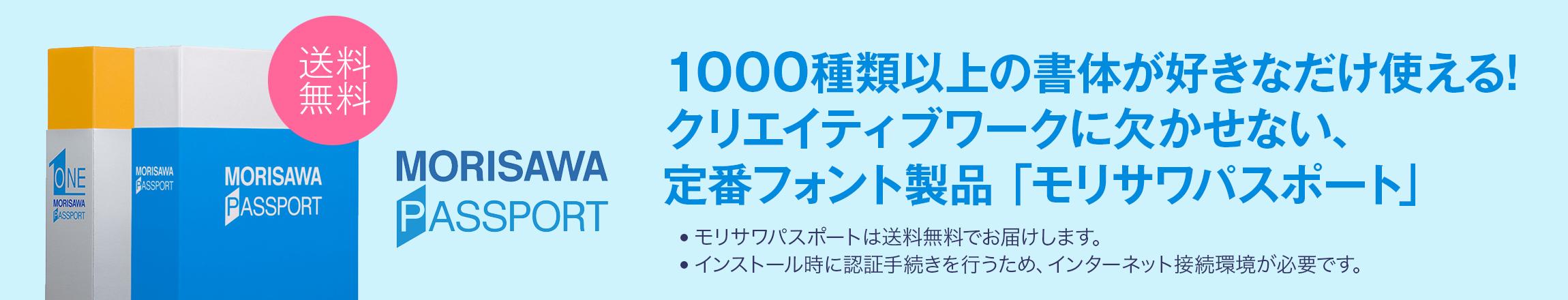 1000種類以上の書体が好きなだけ使える!クリエイティブワークに欠かせない、定番フォント製品「モリサワパスポート」