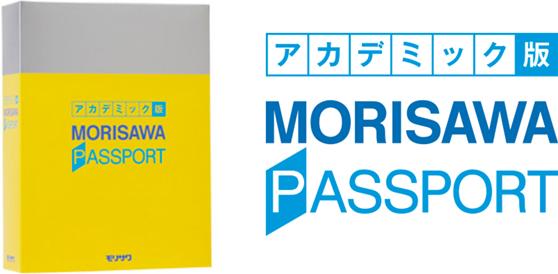 アカデミック版 MORISAWA PASSPORT