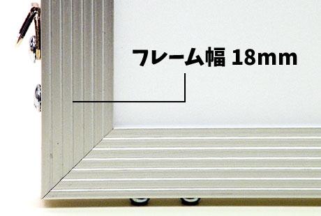 幅広イレパネフレーム幅18mm