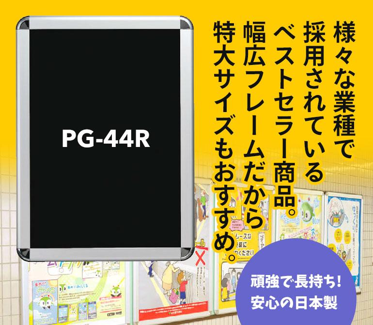 PG-44R