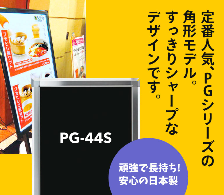 PG-44S