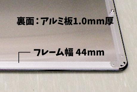 PG-44S裏面材質・フレーム幅44mm