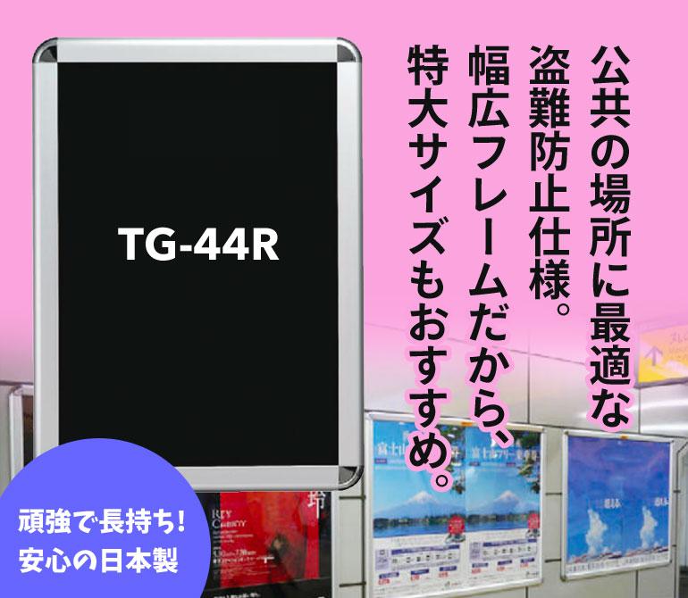 TG-44R