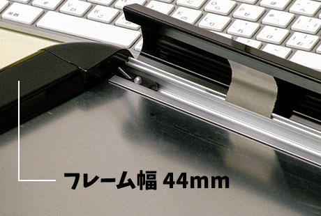 TG-44Rフレーム幅44mm